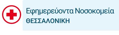 εφημερευοντα νοσοκομεία θεσσαλονίκη
